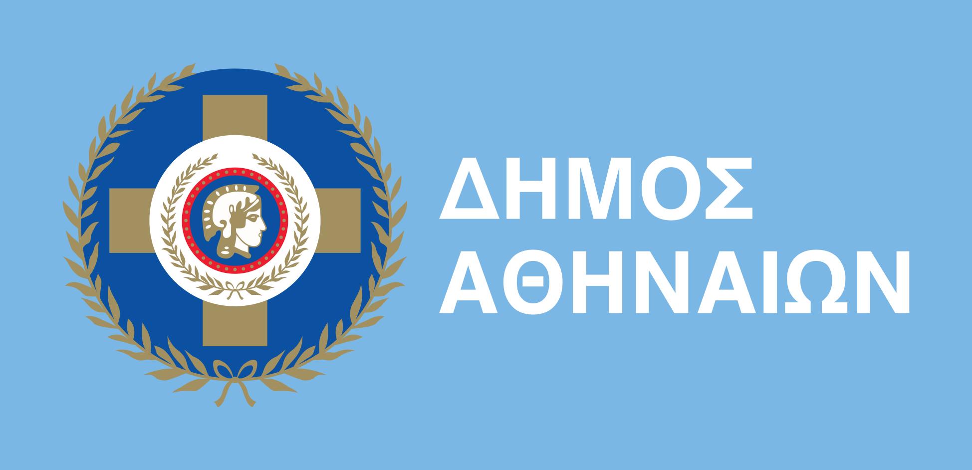 Logo_Ath_Mun_gr
